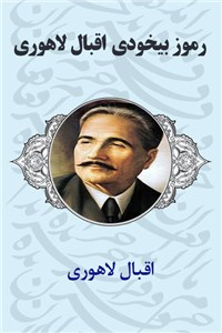 نسخه دیجیتالی کتاب رموز بیخودی اقبال لاهوری