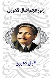 نسخه دیجیتالی کتاب زبور عجم اقبال لاهوری