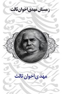 نسخه دیجیتالی کتاب زمستان مهدی اخوان ثالث