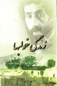 نسخه دیجیتالی کتاب زندگی خواب ها سهراب سپهری
