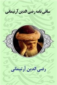 ساقی نامه رضی الدین آرتیمانی