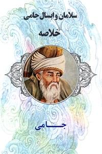 سلامان و ابسال جامی - خلاصه