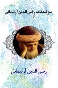 سوگند نامه رضی الدین آرتیمانی
