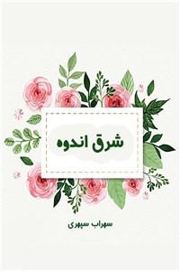 نسخه دیجیتالی کتاب شرق اندوه سهراب سپهری