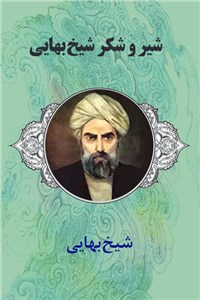 دانلود کتاب شیر وشکر شیخ بهایی