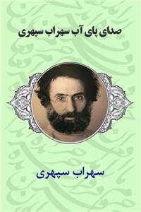 نسخه دیجیتالی کتاب صدای پای آب سهراب سپهری