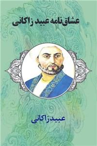 نسخه دیجیتالی کتاب عشاقنامه عبید زاکانی