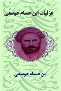 نسخه دیجیتالی کتاب غزلیات ابن حسام خوسفی