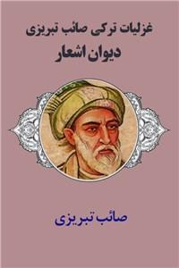 غزلیات ترکی صائب تبریزی
