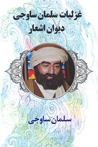 دانلود کتاب غزلیات سلمان ساوجی - دیوان اشعار
