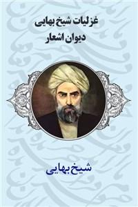 دانلود کتاب غزلیات شیخ بهایی - دیوان اشعار