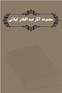 نسخه دیجیتالی کتاب غزلیات عبدالقادر گیلانی - مجموعه آثار