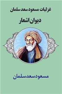 دانلود کتاب غزلیات مسعود سعد سلمان - دیوان اشعار