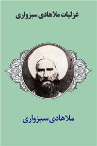 نسخه دیجیتالی کتاب غزلیات ملا هادی سبزواری