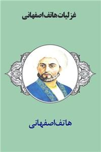 غزلیات هاتف اصفهانی