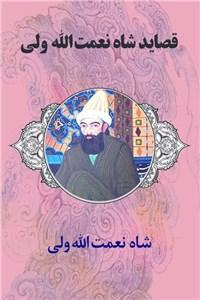 نسخه دیجیتالی کتاب قصاید شاه نعمت الله ولی