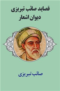 دانلود کتاب قصاید صائب تبریزی - دیوان اشعار