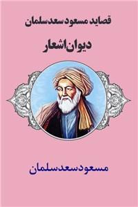 نسخه دیجیتالی کتاب قصاید مسعود سعد سلمان - دیوان اشعار
