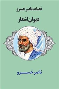 قصاید ناصر خسرو - دیوان اشعار