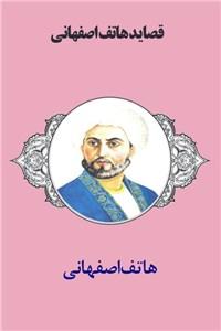قصاید هاتف اصفهانی