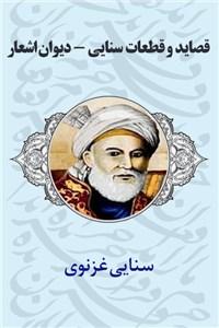نسخه دیجیتالی کتاب قصاید و قطعات سنایی- دیوان اشعار