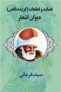 نسخه دیجیتالی کتاب قصاید و قطعات - گزیده ناقص سیف فرغانی