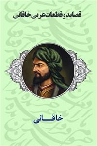 قصاید و قطعات عربی خاقانی