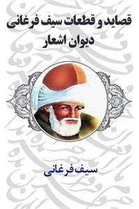 قصاید و قطعات سیف فرغانی - دیوان اشعار