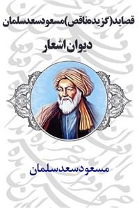 دانلود کتاب قصاید (گزیده ناقص) مسعود سعد سلمان - دیوان اشعار