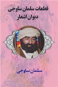 دانلود کتاب قطعات سلمان ساوجی - دیوان اشعار