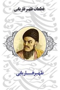 نسخه دیجیتالی کتاب قطعات ظهیر فاریابی