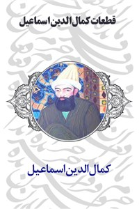 نسخه دیجیتالی کتاب قطعات کمال الدین اسماعیل
