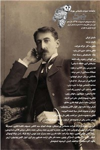 نسخه دیجیتالی کتاب ماهنامه ادبیات داستانی چوک - شماره 105 - اردیبهشت ماه 98