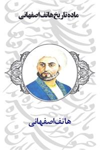 ماده تاریخ هاتف اصفهانی