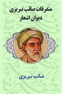 متفرقات صائب تبریزی - دیوان اشعار