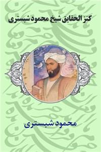 کنزالحقایق شیخ محمود شبستری