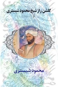 نسخه دیجیتالی کتاب گلشن راز شیخ محمود شبستری