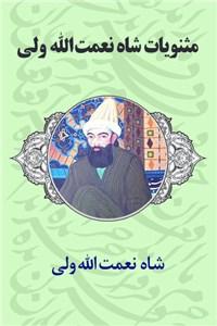 نسخه دیجیتالی کتاب مثنویات شاه نعمت الله ولی
