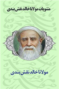 مثنویات مولانا خالد نقش بندی