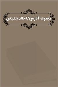 مجموعه آثار مولانا خالد نقش بندی