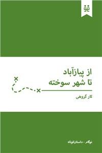 از پیاز آباد تا شهر سوخته