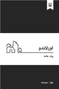 نسخه دیجیتالی کتاب اورلاندو