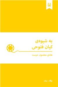 نسخه دیجیتالی کتاب به شیوه ی کیان فتوحی