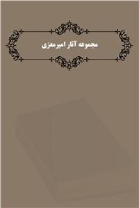 نسخه دیجیتالی کتاب مجموعه آثار امیر معزی