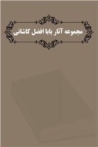 مجموعه آثار بابا افضل کاشانی