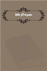 نسخه دیجیتالی کتاب مجموعه آثار حافظ