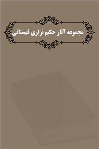 نسخه دیجیتالی کتاب مجموعه آثار حکیم نزاری قهستانی