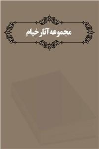 نسخه دیجیتالی کتاب مجموعه آثار خیام