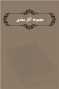 نسخه دیجیتالی کتاب مجموعه آثار سعدی