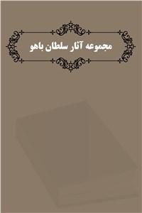 غزلیات سلطان باهو - مجموعه آثار